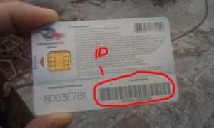 Где находиться ID смарт-карты Триколор ТВ