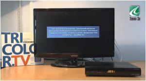 Как сбросить настройки на заводские Триколор ТВ