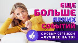 «Триколор ТВ» выходит на новый рынок с новой стратегией
