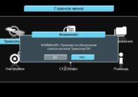 Проблемы при сканировании частоты на Триколор ТВ