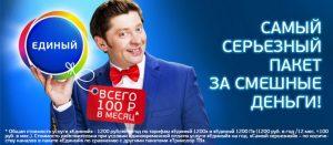 Пакет «Единый» от Триколор ТВ