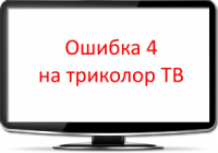 Ошибка 4 на Триколор ТВ и её устранение