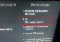 Триколор ТВ пишет «Нет смарт карты» - что делать?
