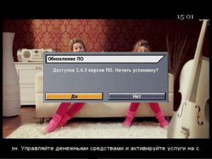 Как обновить приёмник Триколор ТВ самостоятельно. Обновление программного обеспечения.
