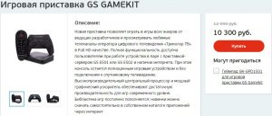 Игровая приставка GS Gamekit от Триколор
