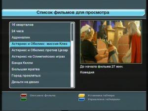 Как пользоваться функцией кинозалы в Триколор ТВ. Подключение и настройка.