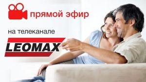«Триколор ТВ» включил телеканал LEOMAX