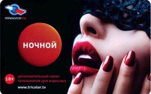 Пакет «Ночной» от Триколор ТВ. Обзор пакета и стоимость.