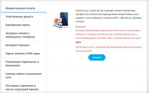 Оплата Триколор ТВ через Сбербанк Онлайн
