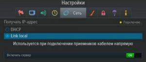 Где искать IP адрес приемника Триколор ТВ