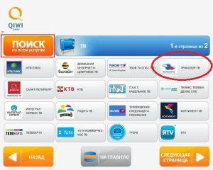 Как оплатить Триколор ТВ. Оплачиваем банковской картой через интернет и терминал.