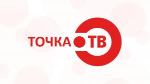 «Триколор ТВ» включил телеканал «ТОЧКА ТВ»