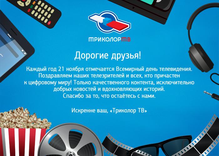 Открытка ко Всемирному дню телевидения.jpg