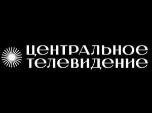 телеканал Центральное телевидение