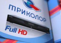 Стоимость пакетов Триколор ТВ в 2020 году